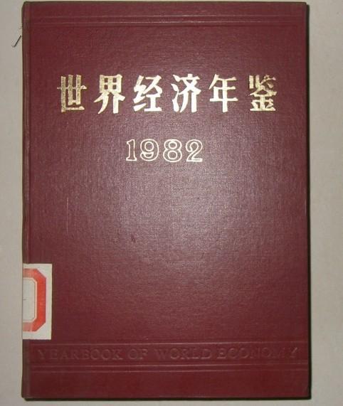 1982世界经济年鉴