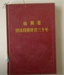 陕西省国民经济建设三十年