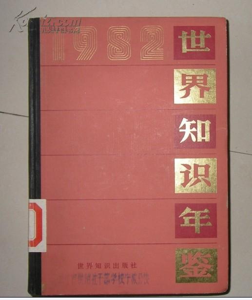1982世界知识年鉴