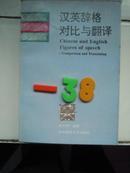 汉英辞格对比与翻译   s88/-38   203   私藏品未翻阅