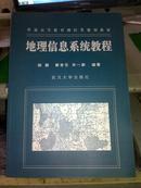 地理信息系统教程/胡鹏等++