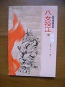英雄故事丛书——八女投江的故事