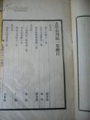 孤本:古学汇刊(原名国粹学报)(第一、二集 共32册全)章炳麟、刘师培、黄节、黄侃、马叙伦、罗振玉等编