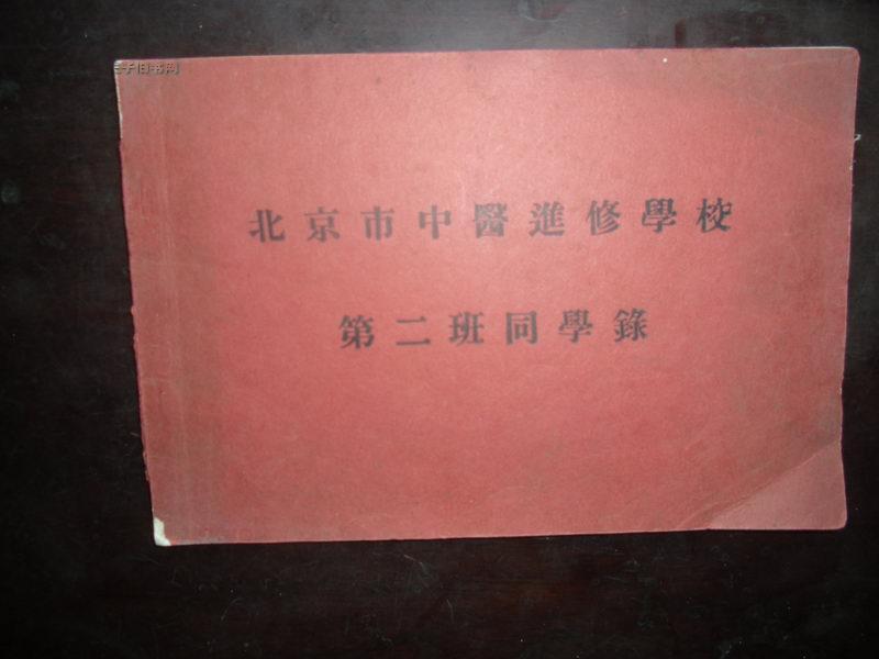 北京市中医进修学校第二班同学录。(货号U1)