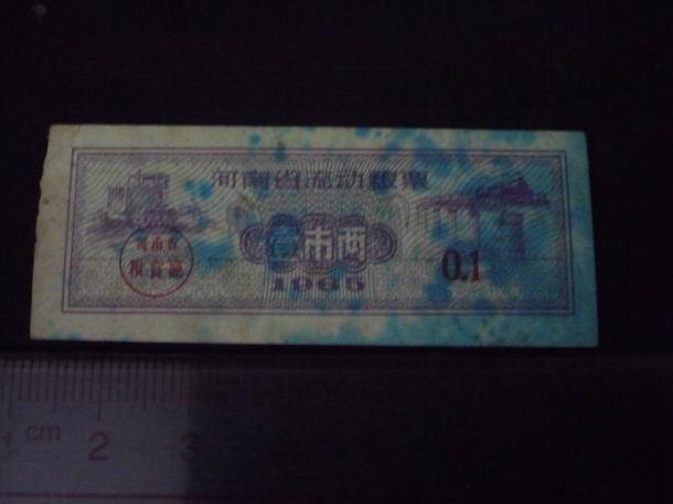 1965年河南省流动粮票1两