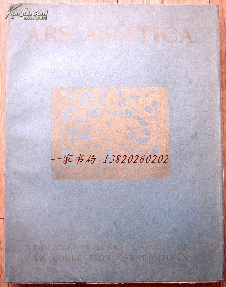 1925年1版《喜仁龙藏中国艺术品图录》—700多件高古艺术品 单面珂罗版图片 8开本