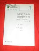 功能语言学与语篇分析研究(第1辑)