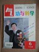 气功与科学1994.6