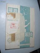 中国体育科技 1985年第18、19期 游泳专辑(三、四)
