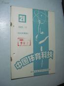 中国体育科技 1985年第21期 (田径运动专辑四)