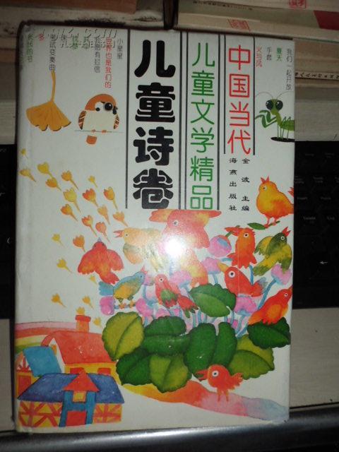 中国当代儿童文学精品.儿童诗卷(精装本,有护封,2.000册)