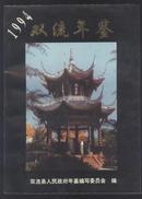 双流年鉴 1994