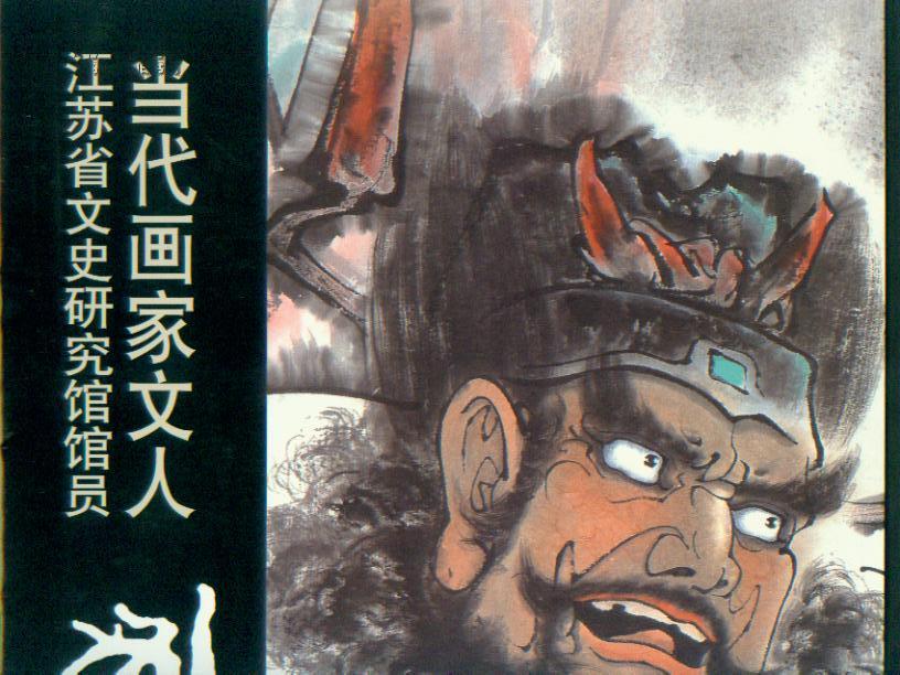 当代画家文人江苏省文史馆馆员刘梵天(刘梵天签赠本)