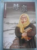 世界经典文学名著系列 母亲