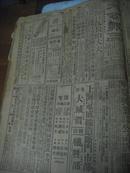 民国报纸 上海大公报 1942年12月17(星期四)共四版