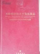 天津经济技术开发区简志