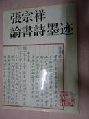 张宗祥论书诗墨迹【大16开 1995年1版1印】