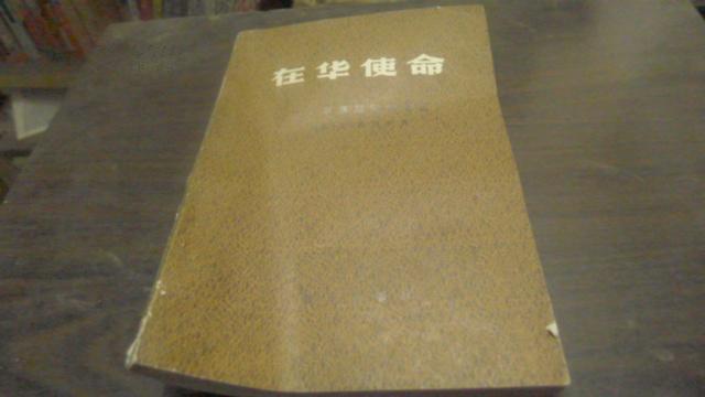 两晋演义(上册)
