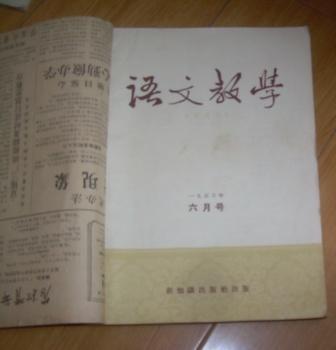 璇�����瀛�锛�1956骞村�����峰�冲�����枫�������枫����浜����凤�  1957骞�1��2��3��4��5��8����璁�涓轰���锛�