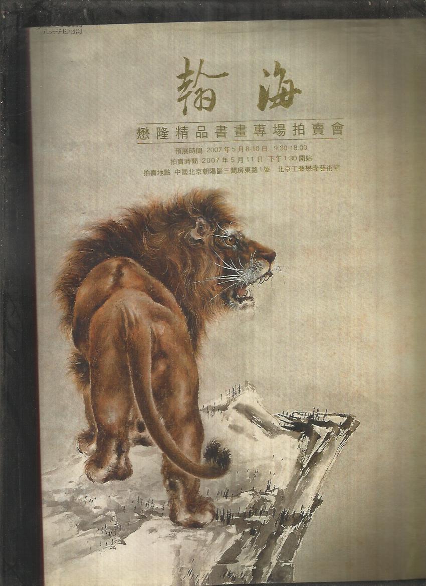 翰海(懋龙精品书画专场拍卖会)