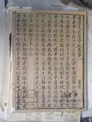 朵云轩 2007春季艺术品拍卖会 古籍善本专场
