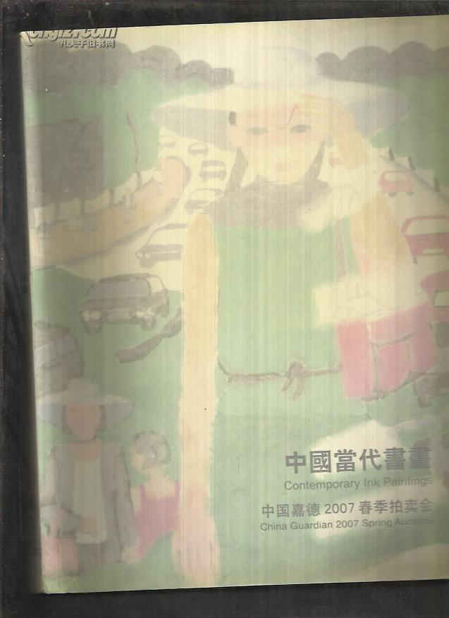 中国嘉德2007春季拍卖会(中国当代书画)
