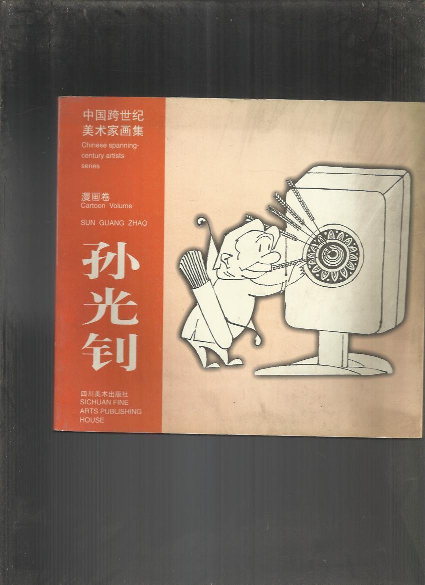 中国跨世纪美术家孙光钊漫画卷