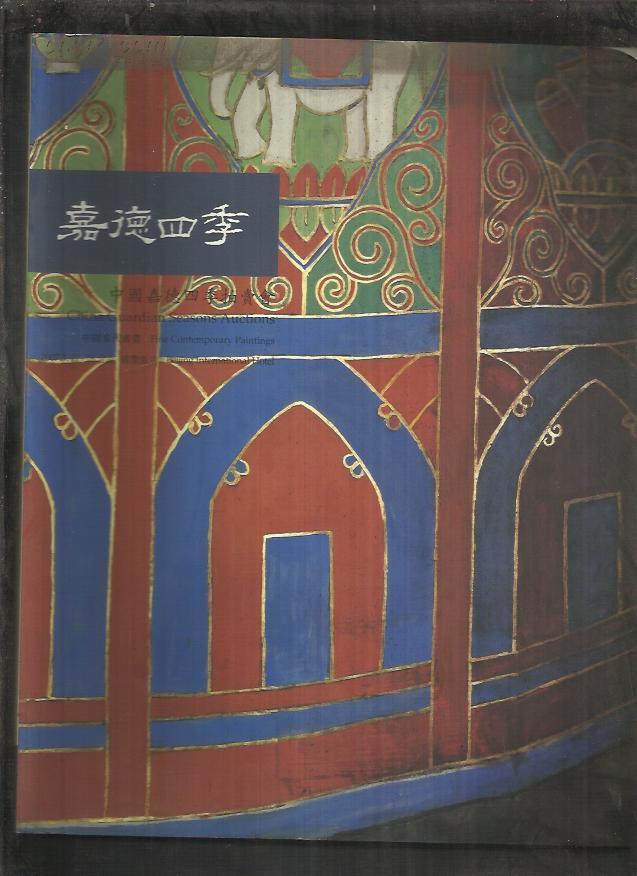 嘉德四季 中国当代书画(2007年第3期)
