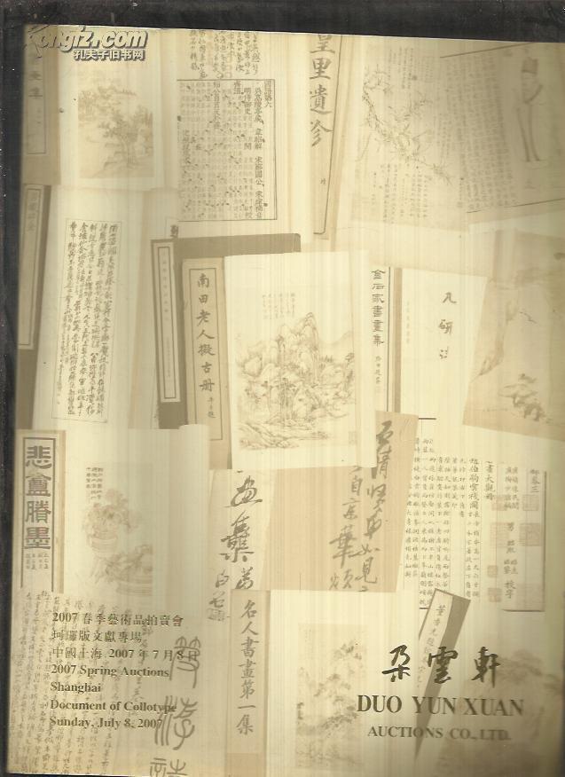朵云轩 2007春季艺术品拍卖会 珂罗版文献专场