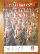解放军画报1970年4月 有林像、林题词
