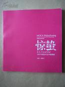 惊蛰 2007中国当代艺术邀请展(油画集)