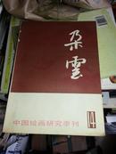 朵云 14〔中国绘画研究季刊