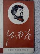 文革:红雨花创刊号,江苏省工农兵革命文艺公社,1967年12月满百包邮
