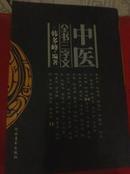 中医全书三字文