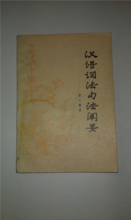 汉语词法句法阐要