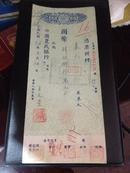 中国农民银行支票 王文景  名人支票