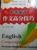 中考英语作文高分技巧