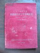 巩乃斯种羊场新疆细毛羊五年育种计划(1963--1967)