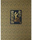 北京皇城建筑装饰(散页盒装)