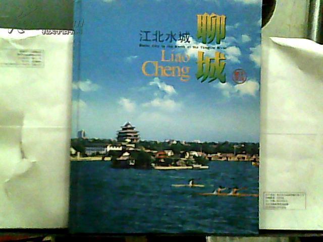 江北水城·聊城(邮册邮票)傣族建筑一套3张50分、1张150分等【共计21张邮票】看描述