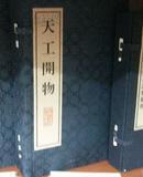 天工开物(一函4册插图本 2002.12第一版一印 江苏广陵古籍刻印)