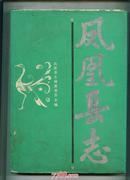 凤凰县志(湖南省) 杨晓春签赠本                ---- 【包邮-挂】