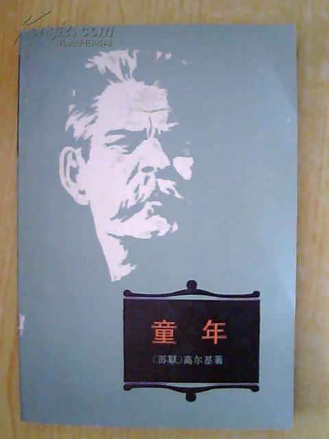 《童年》(全一册)32开.人民文学出版社.出版时间:1990年9月北京第11次印刷