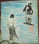 《伤逝 -涓生的手记》根据鲁迅同名小说任伍改编 姚有信绘