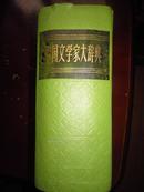 中国文学家大辞典  谭正壁编  蔡元培题  [版权1页被撕 ]  大32开布面精装   1800多页厚本