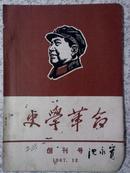 文革:【创刊号】史学革命 1967年 北京师范大学南开大学合肥师范学院满百包邮