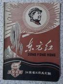 文革: 东方红 创刊号 江苏省工农兵文联 1968年 满百包邮