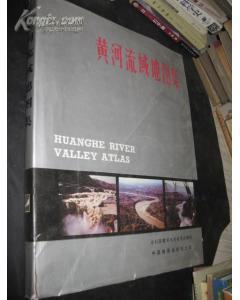 黄河流域地图集   (硬精装8开本)1989年一版一印5500册 354页 重量约5KG 内10品