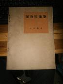 1935年印 实用建筑讲座 《运动场建筑》田中义次 著(実用建筑讲座) 【私藏 无涂画字迹印章 】保存全新
