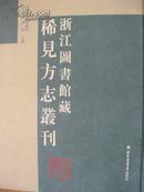 浙江图书馆藏稀见方志丛刊第十四册